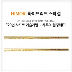 [히모리] 하이브리드 스페셜