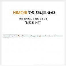 [히모리] 하이브리드(여성용) HSH
