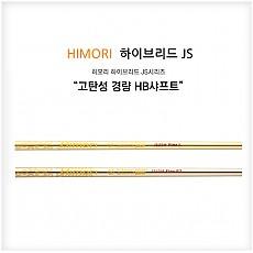 [히모리] 하이브리드 JS 경량시리즈