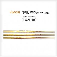 [히모리] 아이언 P65i(하이브리드겸용)