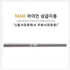 [탱크] 아이언 상급자용 80g ~ 120g 대