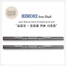 [히모리] 아이언 PRESTIGE (40' 하이브리드겸용) 60g~120g 상급자용