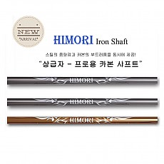 [히모리] 아이언 PRESTIGE (41' 하이브리드겸용) 40g~60g 상급자용