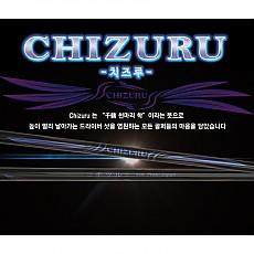 [히모리] CHIZURU [치즈루] 40g 대 고탄성 드라이버샤프트[페어웨이겸용]