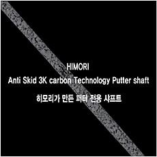 [히모리]Anti Skid 3K carbon Technology Putter shaft