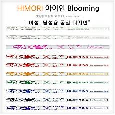 HIMORI 아이언 Blooming