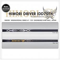 [히모리] 드라이버 프리미엄신제품 IDD70TH FULL 46T