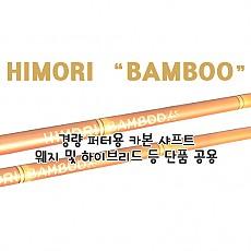 [히모리] BAMBOO 퍼터샤프트[웨지&하이브리드 단품공용]