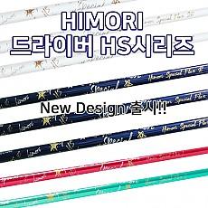 [히모리] 드라이버 HS시리즈 New Design 출시!!