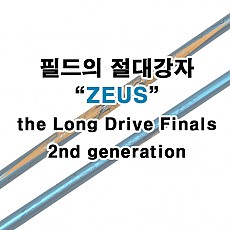 [히모리] ZEUS 드라이버 the Long Drive Finals  2nd generation