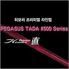 [히모리]드라이버 신제품 페가수스TADA